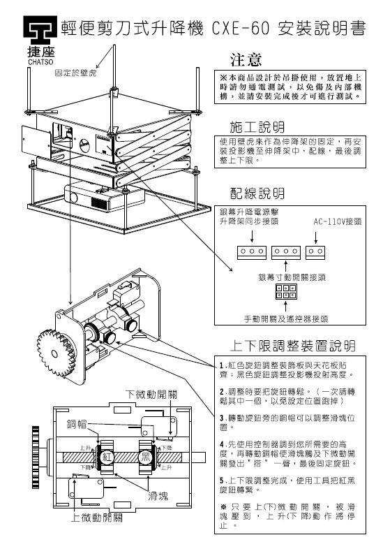 电动式投影机升降架 cxe-60轻便型剪刀式升降架-捷座